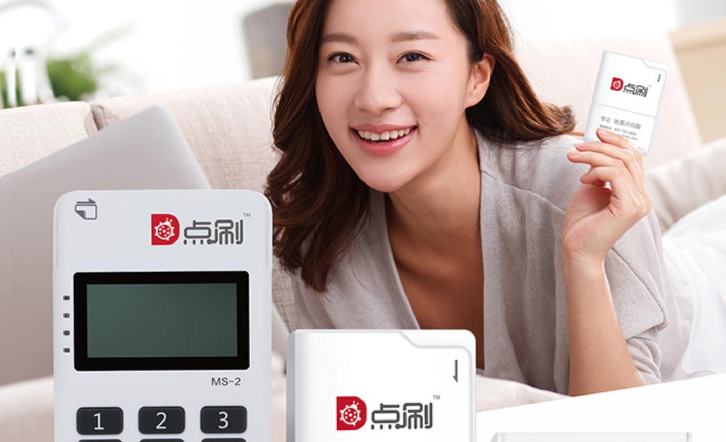 上海点刷点佰趣:支付市场│银行为啥干不过第三方支付机构