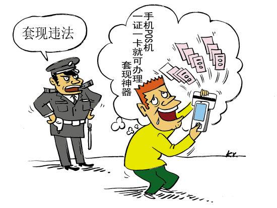 上海点刷:手机+刷卡器变POS机 成信用卡套现神器