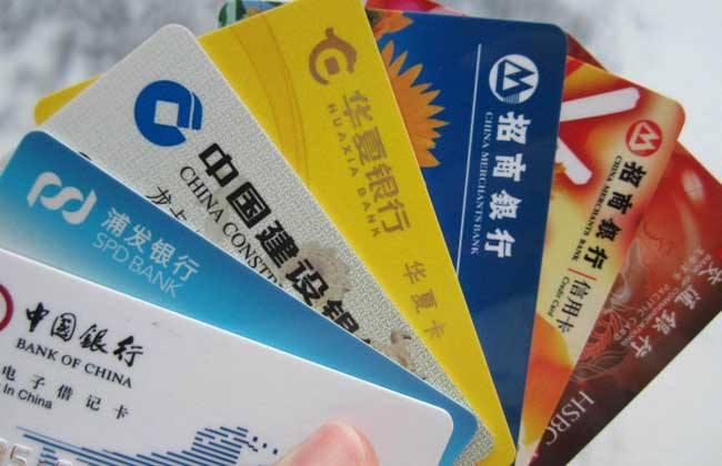 上海点刷点佰趣告诉你申请信用卡技巧!