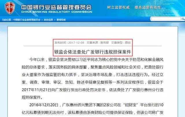 上海点刷:广发银行斩获史上最大罚单7.22亿,7.22亿