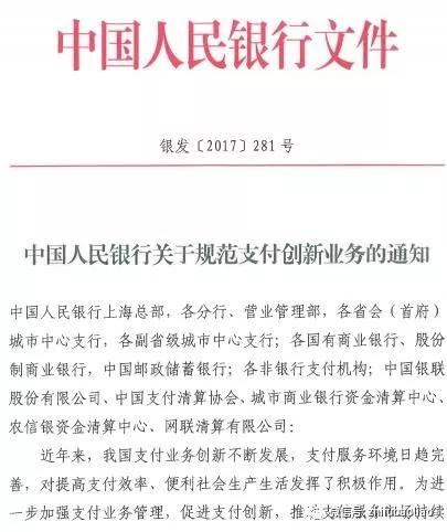 上海点佰趣点刷:央行发布281号文,部分商户信用卡日限1000,彻底摧毁违规支付行为!