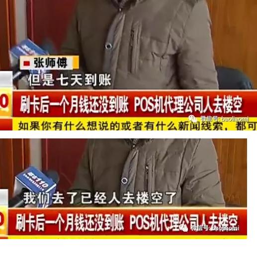上海手机pos机:0费率POS机!数千万Pos资金不到账,惊天内幕曝光!