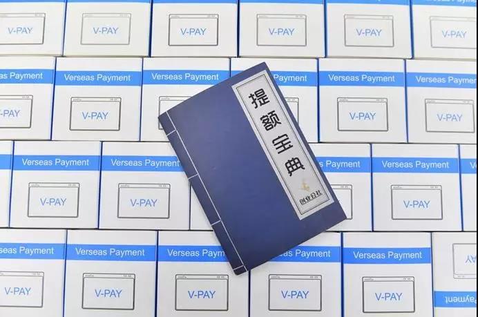 """上海即付宝:境外多国外币机覆灭!""""提额神器""""VPAY团伙被抓"""